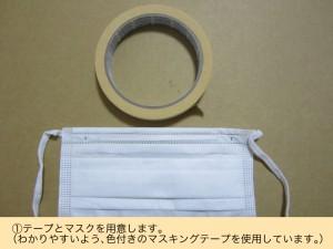 マスク テープ