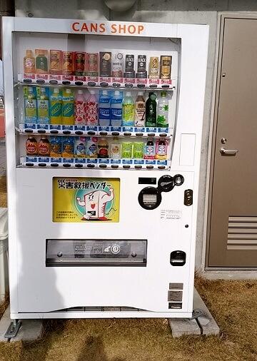 がめさん公園の自動販売機