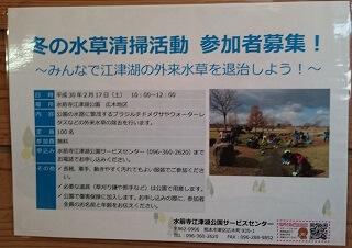 江津湖公園の張り紙