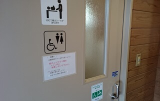 江津湖公園管理棟の多目的トイレ