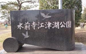 水前寺江津湖公園の石碑