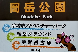 岡岳公園の看板