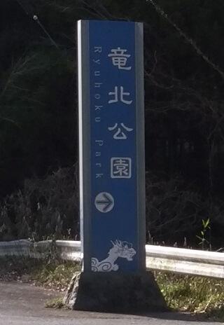 竜北公園の標識