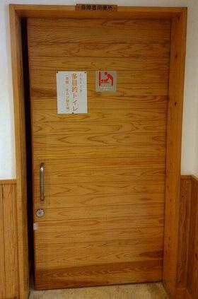 竜北公園の多目的トイレ