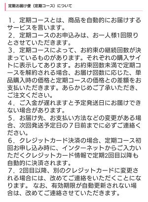 マジカルスムージーの特商法ページ