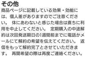 TOKYOスイーツダイエット特商法ページ